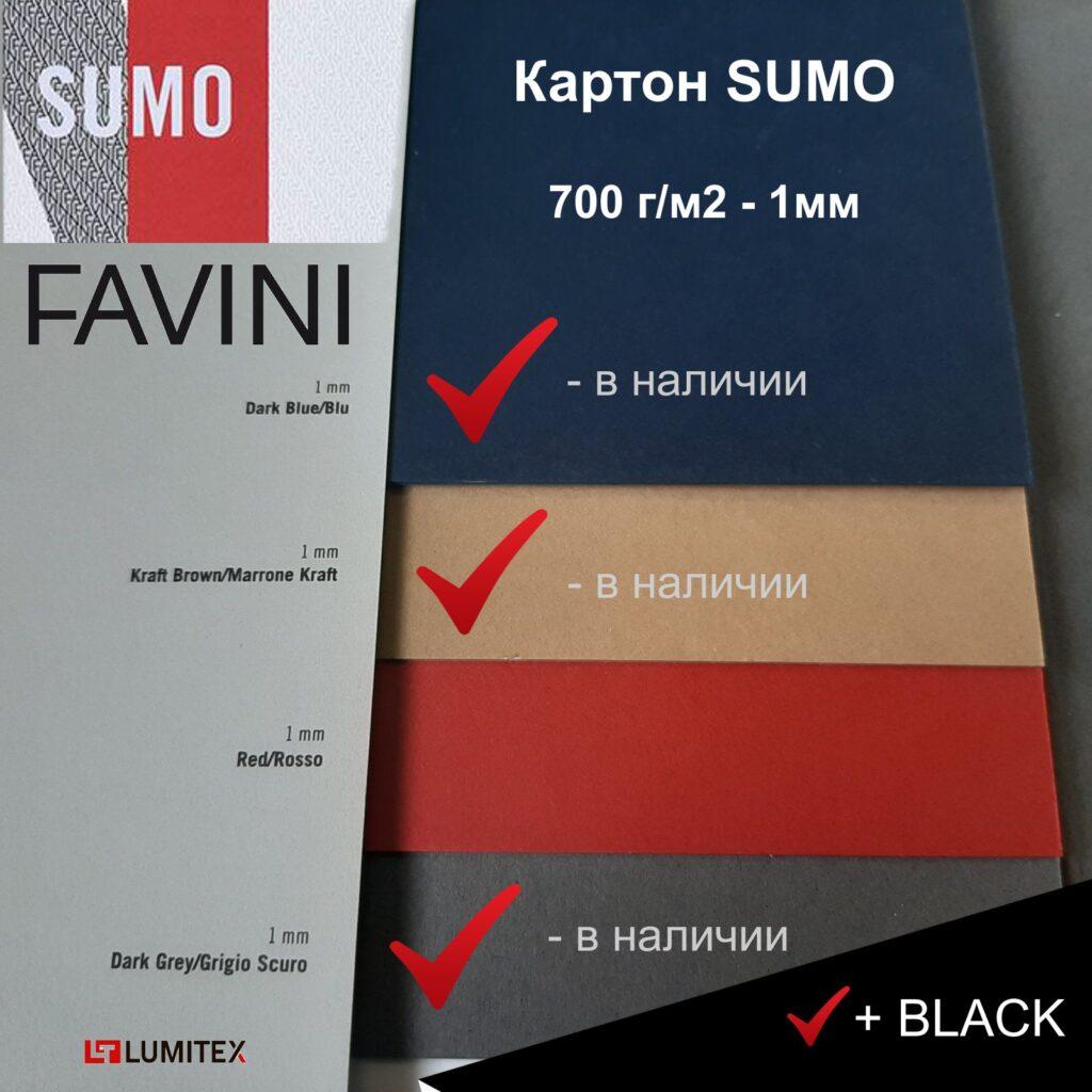 Коллекция SUMO